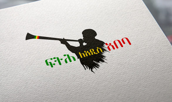 Logo Design Justice for Addis